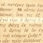 "One of the I am names of Jesus pictured in the Greek text:""I am the Living Bread"" in John 6:51"