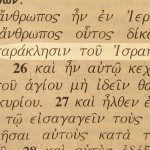 A possible name of Jesus pictured in the Greek text:Consolation of Israel in Luke 2:25