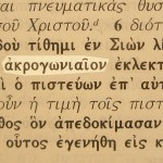 A name of Jesus pictured in the Greek text: Cornerstone in 1 Peter 2:6.