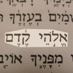 A name of God pictured in the Hebrew text: Eternal God (Elohei qedem) in Deuteronomy 33:27.