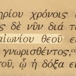 A name of God pictured in the Greek text: Eternal God (or Everlasting-God) in Romans 16:26.