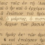 A name of Jesus pictured in the Greek text: Faithful Witness in Revelation 1:5.