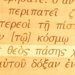 A name of God pictured in the Greek text: God of all grace in 1 Peter 5:10.
