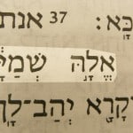 A name of God pictured in the Aramaic text: God of heaven (Elah shemayya) in Daniel 2:37