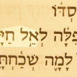 A name of God pictured in the Hebrew text: God of my life (El khayyai) in Psalm 42:8.