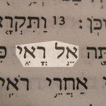 Picture of the name that Hagar gave to God - God who sees me (El ro'i) in the Hebrew text of Genesis 16:13