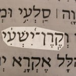 Picture of the name of God, Horn of my salvation (Qeren yish'i), in the Hebrew text of Psalm 18:2