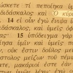 Picture of the word Lord (Kyrios) in the Greek text of John 13:13