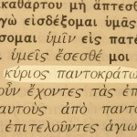 Picture of the name, Lord Almighty, in the Greek text of 2 Corinthians 6:18