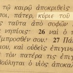 "Picture of the Greek text of ""I praise You Father, Lord of heaven and earth"" The Greek text of Jesus' prayer in Matthew 11:25"