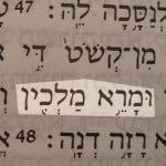 Picture of the name, Lord of kings (Mare malkhin), in the Aramaic text of Daniel 2:47