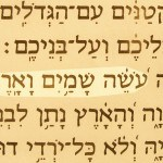 Picture of the name of God, Maker of heaven and earth ('Oseh shamayim wa'arets), in the Hebrew text of Psalm 115:15