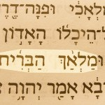 Picture of the messianic name of Jesus, Messenger of the covenant (Malakh habberith), in the Hebrew text of Malachi 3:1