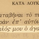 "The Father's words to Jesus at His baptism, ""You are My Beloved Son"" pictured in the Greek text of Luke 3:22"