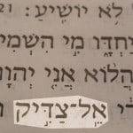 Picture of a name of God - Righteous God (El tsaddiq) in the Hebrew text of Isaiah 45 v 21
