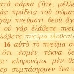 Picture of a name of the Holy Spirit - Spirit of adoption (or sonship) in the Greek text of Romans 8:15