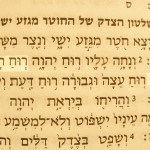Picture of the name of the Holy Spirit - Spirit of wisdom and understanding in the Hebrew text of Isaiah 11 v 2