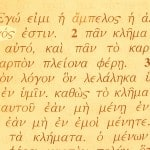 Picture of the name of God, vinedresser, georgos, in the Greek text of John 15 v 1