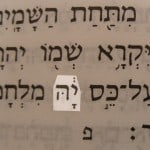 Picture of the Hebrew word Yah meaning LORD in the text of Exodus 17:16