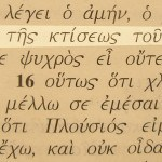 Jesus is called the Beginning of the creation of God in Revelation 3:14. This name of Jesus pictured in the Greek text.