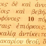 Blessed God, one of the New Testament names for God, pictured in the Greek text of 1 Timothy 1:11.