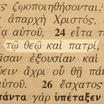 In the end, Jesus will deliver the kingdom to the God and Father (1 Cor. 15:24). A name of God pictured in the New Testament Greek.
