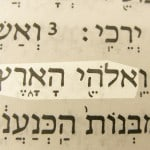A picture of the Hebrew text including the words Elohei ha'arets, translated God of earth in Genesis 24:3