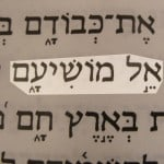 "A picture of the Hebrew text including the name of God ""El moshi'am,"" translated God their savior in Psalm 106:21"