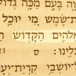 "A picture of the Hebrew text of 1 Sam. 6:20 in which God is called ""This Holy God"" (ha'Elohim haqqadosh)."