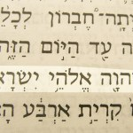 A name of God - LORD God of Israel (Yahweh Elohei Yisra'el) - pictured in the Hebrew text of Joshua 14:14.