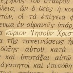 "A picture of ""Lord Jesus Christ"" in the Greek text of Phil. 3:20."