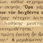 Mediator of the covenant pictured in the Greek text of Hebrews 8:6