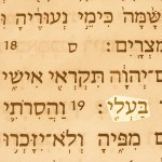 A name of God pictured in the Hebrew text - My master (Ba'ali) in Hosea 2:16.