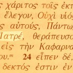 "Jesus predicted that people would speak a proverb to Him, ""Physician, heal yourself"" (Luke 4:23). A picture of the Greek text."