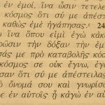A Picture of the Greek text of Jesus' prayer to God in John 17:25 where Jesus calls God, Righteous Father.
