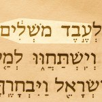 A picture of the title, Servant of rulers (Eved moshlim), in the Hebrew of Isaiah 49:7.
