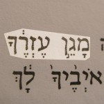 Picture of a Hebrew name for God - Magen ezrekha, translated Shield of your help, in Deuteronomy 33:29
