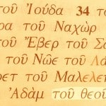"""The phrase """"of God"""" meant Son of God. A picture of the phrase in the Greek text of Luke 3:38."""