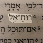 Picture of a name of the Holy Spirit - Spirit of God (Ruakh El) - in the Hebrew text of Job 33:4.