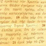 Photograph of the name of a Holy Spirit, Spirit of Jesus Christ in the Greek text of Philippians 1:19.
