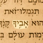 Picture of the Hebrew text including the name Your Father (Avikha) in Deut. 32:6.
