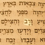 Picture of the name of God, Champion (or Defender), in the Hebrew text of Isaiah 19:20.