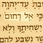 Compassionate God (El rakhum) pictured in the Hebrew text of Deuteronomy 4:31.