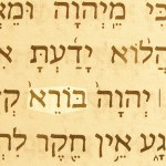 A name of God pictured: Creator (Bore) in the Hebrew text of Isaiah 40:28.