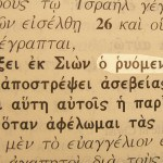 The Greek word for Deliverer pictured in the Greek text of Romans 11:26.