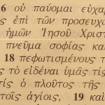 God is called the Father of glory. This name of God pictured in the Greek text of Ephesians 1:17.