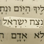 A name of God - Glory of Israel (Netsakh Yisra'el) pictured in the Hebrew text of 1 Sam. 15:29.