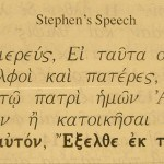 Stephen used the name of God - God of glory in his speech. Photographed in the Greek text of Acts 7:2.