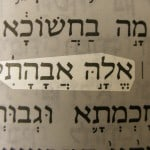 Picture of a name of God, the God of my fathers (Elah avahati) in the Aramaic text of Daniel 2:23.