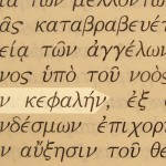 Jesus is called the Head - the word photographed in the Greek text of Colossians 2:19.